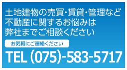 土地建物の売買・賃貸・管理など不動産に関するお悩みは弊社までご相談ください TEL (075)-583-5717